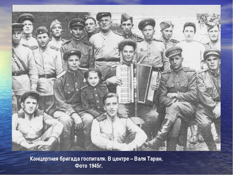 Концертная бригада госпиталя. В центре – Валя Таран. Фото 1945г.
