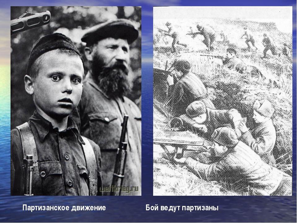 Партизанское движение Бой ведут партизаны