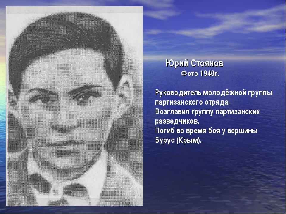 Юрий Стоянов Фото 1940г. Руководитель молодёжной группы партизанского отряда...