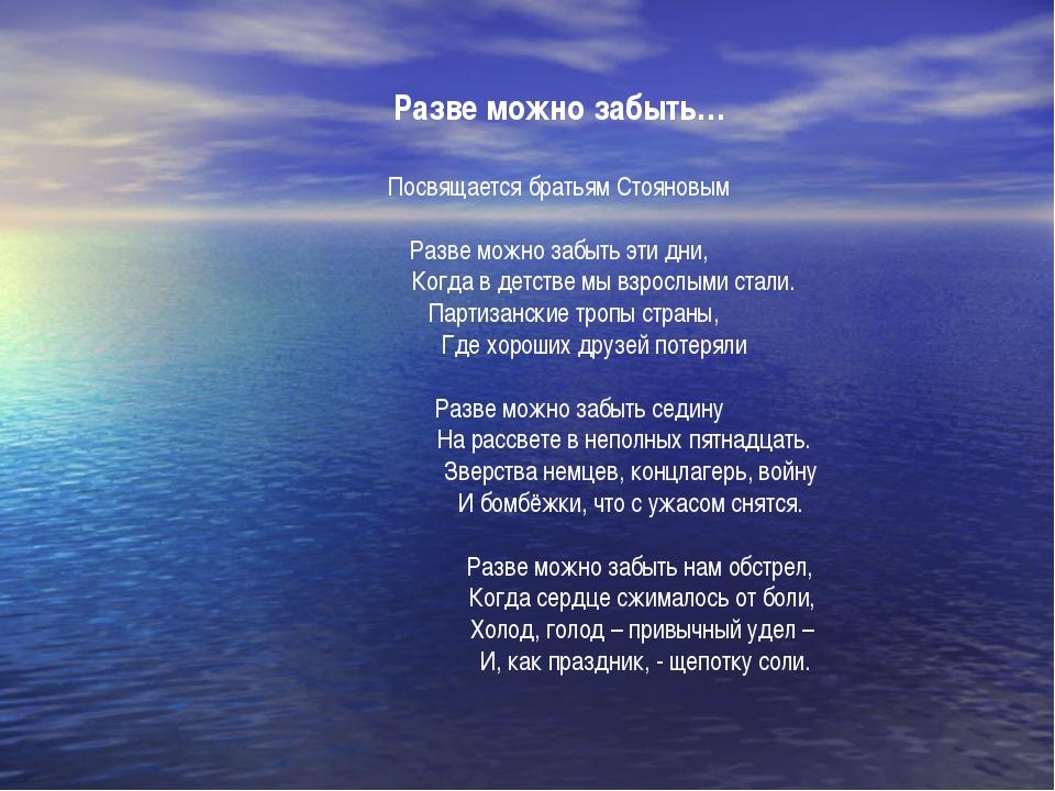 Разве можно забыть… Посвящается братьям Стояновым Разве можно забыть эти дни,...