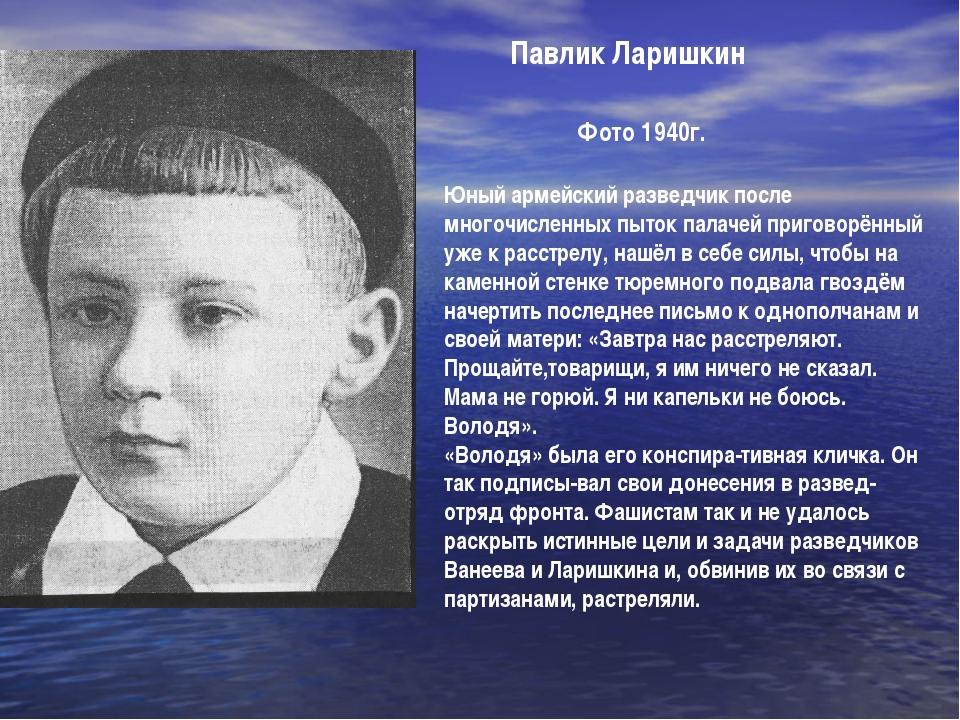 Павлик Ларишкин Фото 1940г. Юный армейский разведчик после многочисленных пы...