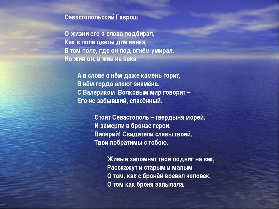 Севастопольский Гаврош О жизни его я слова подбирал, Как в поле цветы для вен...
