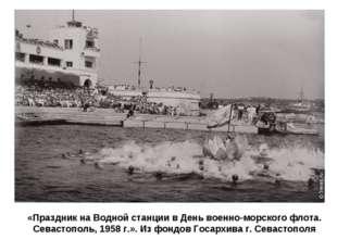 «Праздник на Водной станции в День военно-морского флота. Севастополь, 1958 г