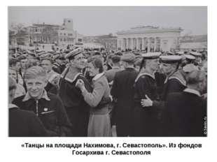 «Танцы на площади Нахимова, г. Севастополь». Из фондов Госархива г. Севастоп