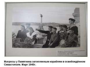 Матросы у Памятника затопленным кораблям в освобождённом Севастополе. Март 19