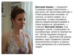 Виктория Авакян — специалист Госархива города Севастополя — уже шесть лет кро