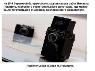 На35-й береговой батарее состоялась выставка работ Михаила Покатило, известн