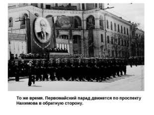 То же время. Первомайский парад движется по проспекту Нахимова в обратную ст