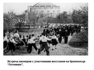 """Встреча пионеров с участниками восстания на броненосце """"Потемкин""""."""