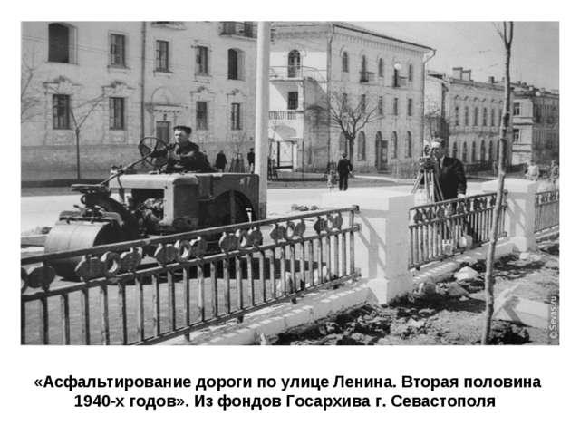 «Асфальтирование дороги по улице Ленина. Вторая половина 1940-х годов». Из фо...