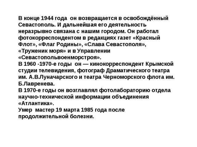 В конце 1944 года он возвращается в освобождённый Севастополь. И дальнейшая...