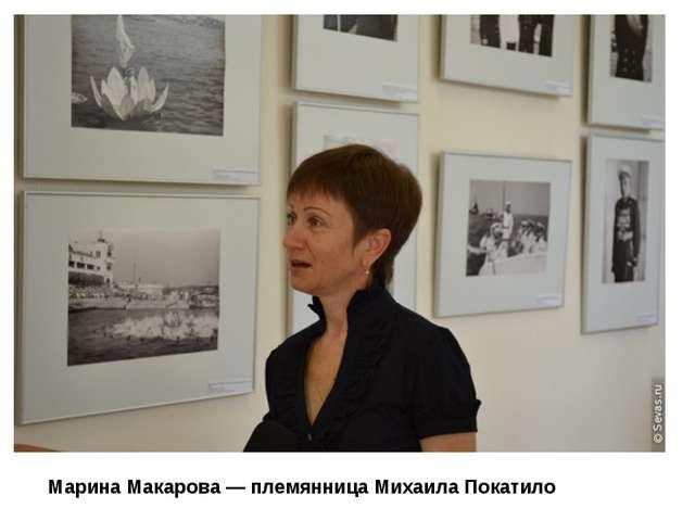 Марина Макарова — племянница Михаила Покатило