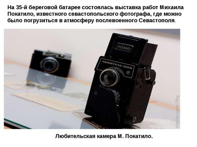 На35-й береговой батарее состоялась выставка работ Михаила Покатило, известн...