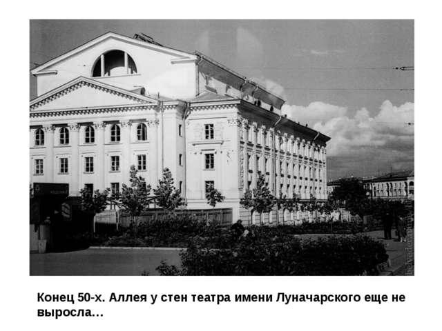 Конец 50-х. Аллея у стен театра имени Луначарского еще не выросла…