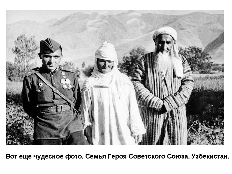 Вот еще чудесное фото. Семья Героя Советского Союза. Узбекистан.