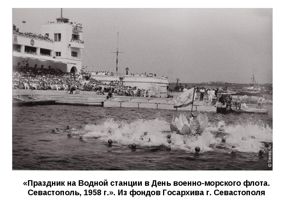 «Праздник на Водной станции в День военно-морского флота. Севастополь, 1958 г...