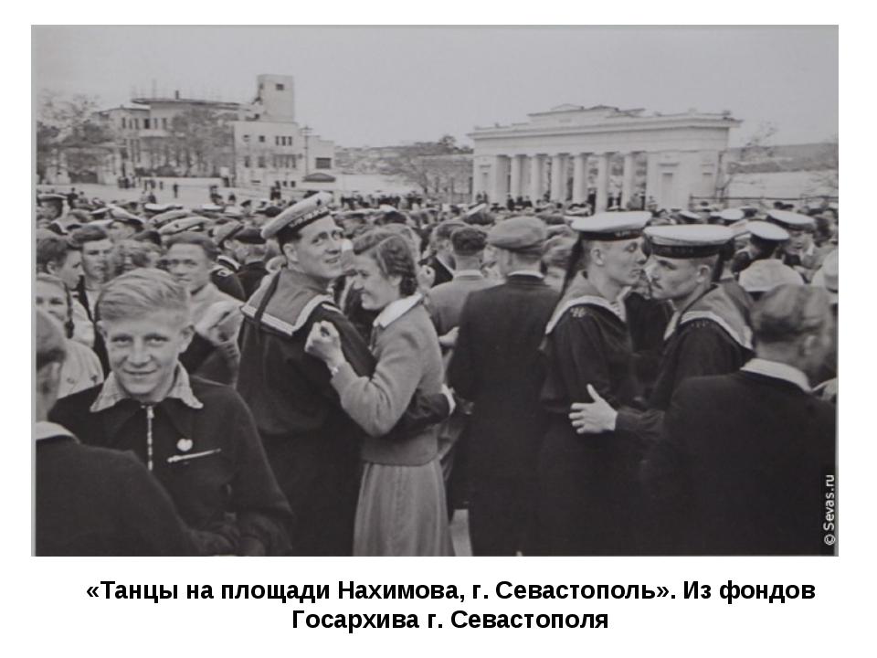 «Танцы на площади Нахимова, г. Севастополь». Из фондов Госархива г. Севастоп...