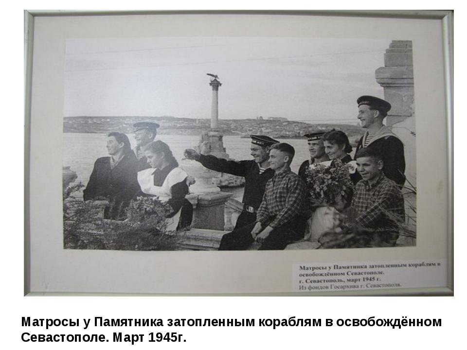 Матросы у Памятника затопленным кораблям в освобождённом Севастополе. Март 19...