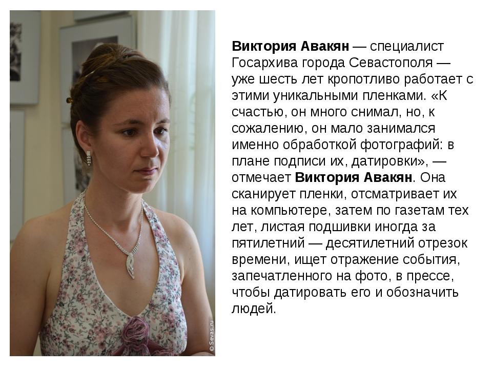 Виктория Авакян — специалист Госархива города Севастополя — уже шесть лет кро...