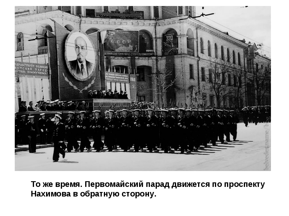 То же время. Первомайский парад движется по проспекту Нахимова в обратную ст...