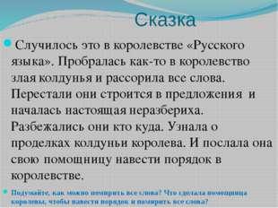 Сказка Случилось это в королевстве «Русского языка». Пробралась как-то в кор