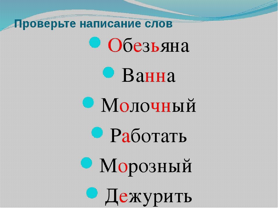 Проверьте написание слов Обезьяна Ванна Молочный Работать Морозный Дежурить