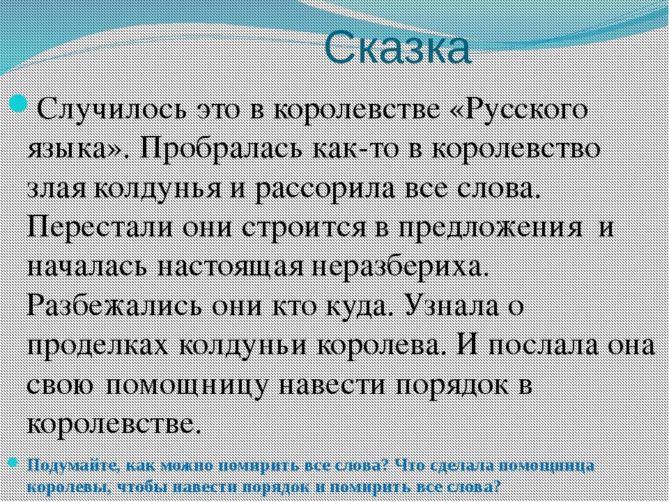 Сказка Случилось это в королевстве «Русского языка». Пробралась как-то в кор...