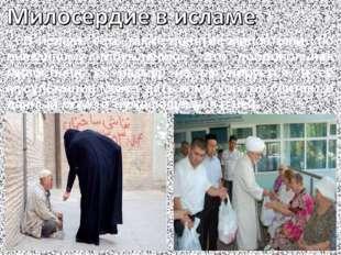 В исламе есть также понятие милостыни «по внезапному побуждению». Это добров
