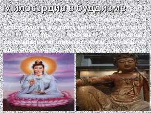 Одним из примеров самоотверженности и милосердия в буддизме являются бодхиса