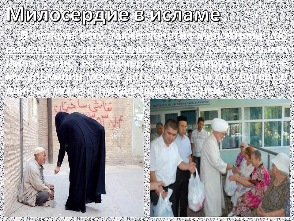 В исламе есть также понятие милостыни «по внезапному побуждению». Это добров...