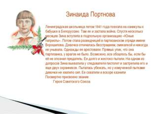Зинаида Портнова Ленинградская школьница летом 1941 года поехала на каникулы