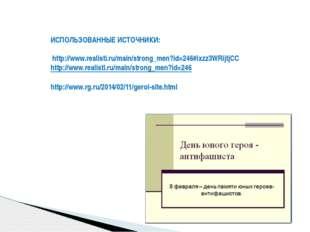 ИСПОЛЬЗОВАННЫЕ ИСТОЧНИКИ: http://www.realisti.ru/main/strong_men?id=246#ixzz3