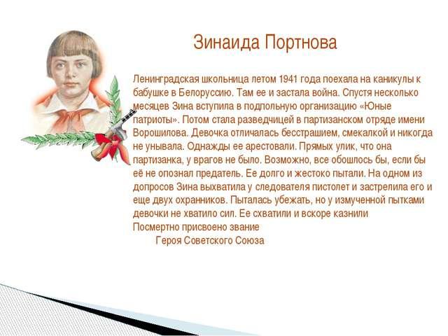 Зинаида Портнова Ленинградская школьница летом 1941 года поехала на каникулы...