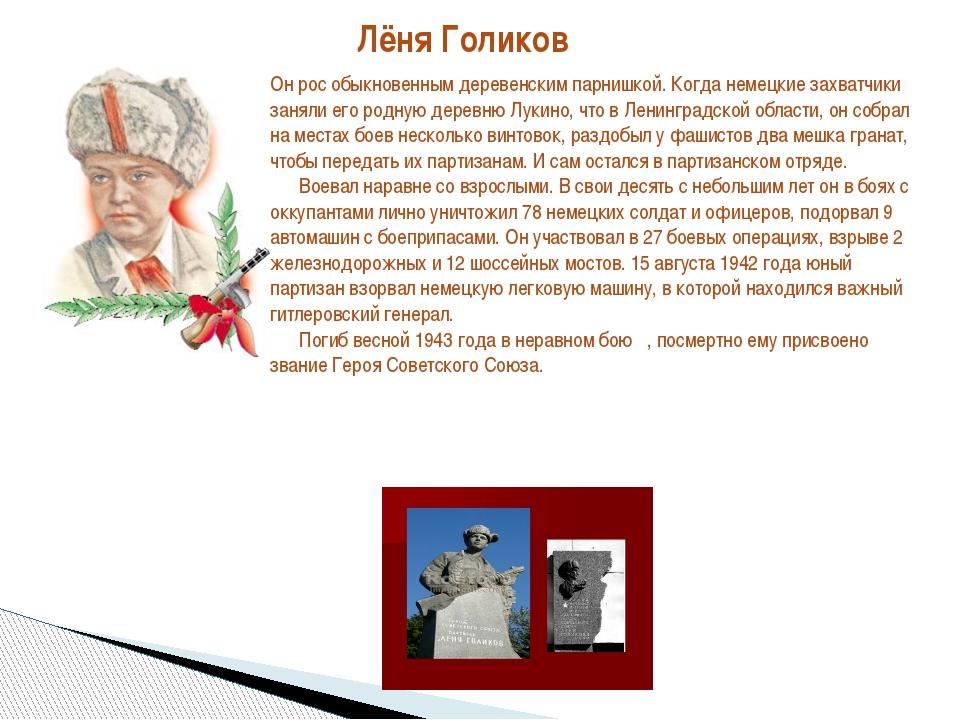 Лёня Голиков Он рос обыкновенным деревенским парнишкой. Когда немецкие захват...