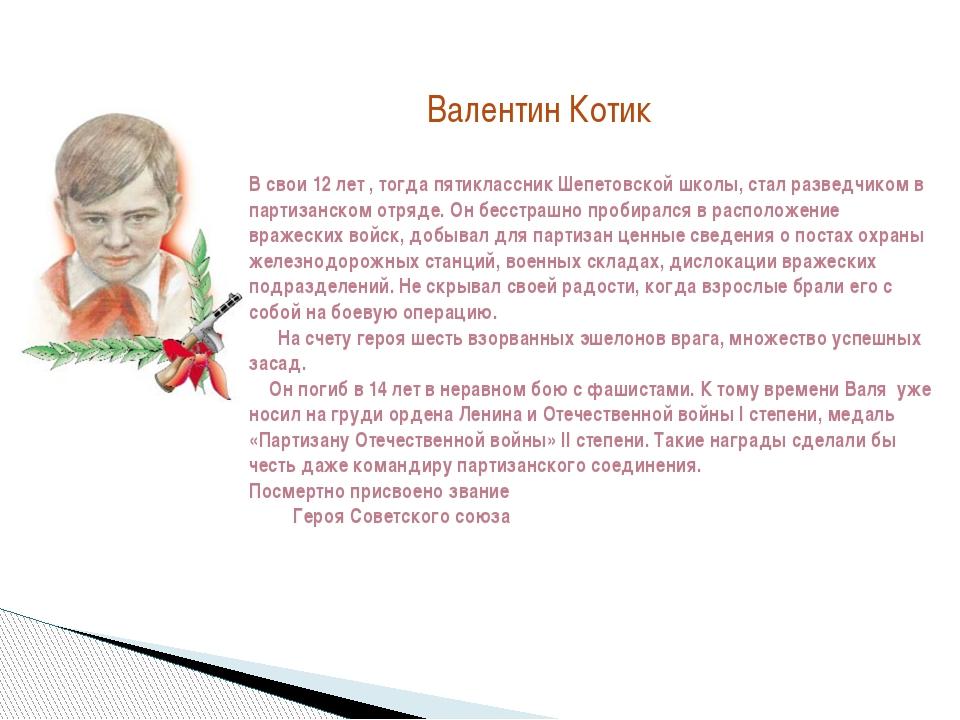 Валентин Котик В свои 12 лет , тогда пятиклассник Шепетовской школы, стал ра...
