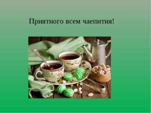 Приятного всем чаепития!