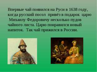 Впервые чай появился на Руси в 1638 году, когда русский посол привёз в подаро