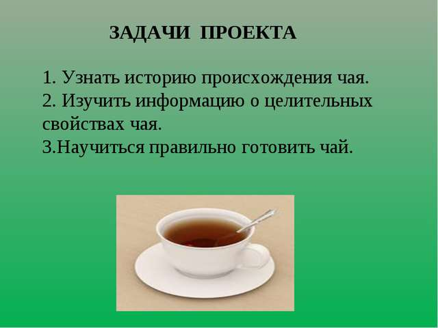 ЗАДАЧИ ПРОЕКТА 1. Узнать историю происхождения чая. 2. Изучить информацию о ц...