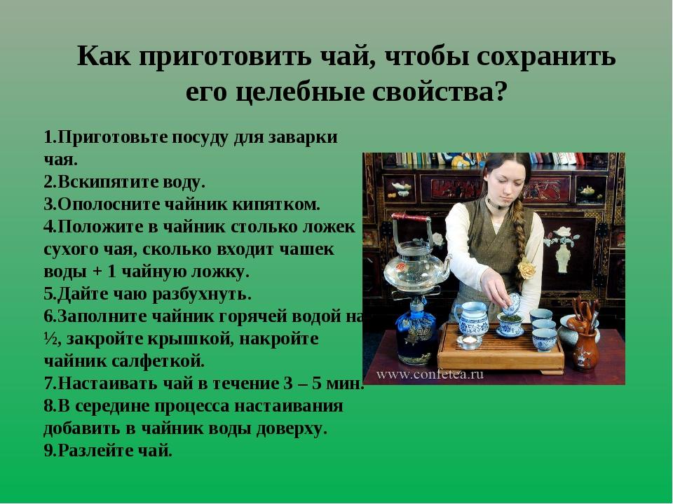 Как приготовить чай, чтобы сохранить его целебные свойства? 1.Приготовьте пос...