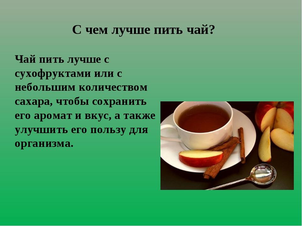 С чем лучше пить чай? Чай пить лучше с сухофруктами или с небольшим количеств...
