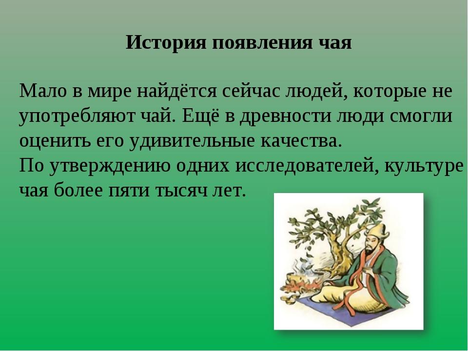 Мало в мире найдётся сейчас людей, которые не употребляют чай. Ещё в древност...