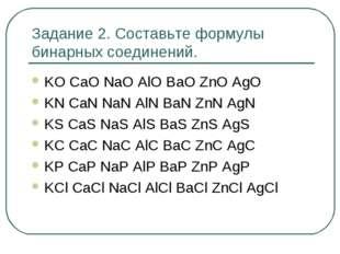 Задание 2. Составьте формулы бинарных соединений. KO CaO NaO AlO BaO ZnO AgO