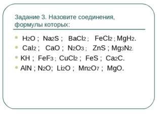 Задание 3. Назовите соединения, формулы которых: Н2О ; Na2S ; BaCl2 ; FeCl2 ;