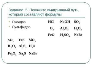 Задание 5. Покажите выигрышный путь, который составляют формулы: Оксидов Суль