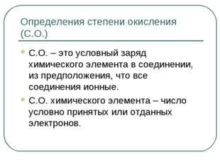 Определения степени окисления (С.О.) С.О. – это условный заряд химического эл