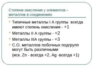 Степени окисления у элементов – металлов в соединениях Типичные металлы I А г