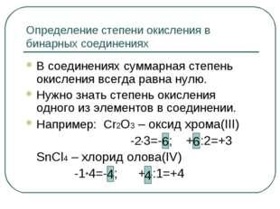 Определение степени окисления в бинарных соединениях В соединениях суммарная