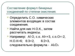 Составление формул бинарных соединений по степени окисления. Определить С.О.