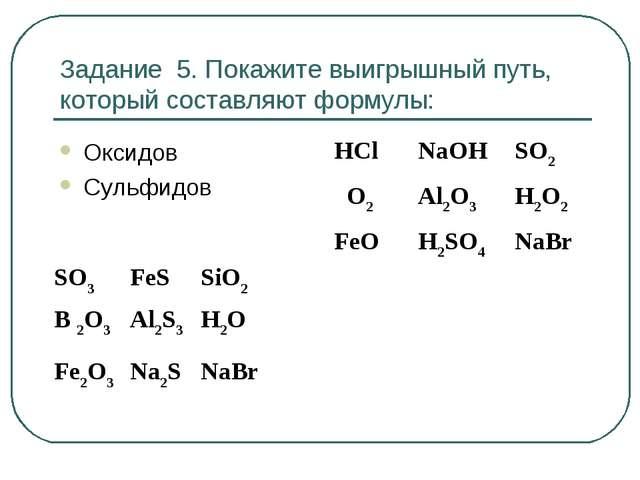 Задание 5. Покажите выигрышный путь, который составляют формулы: Оксидов Суль...