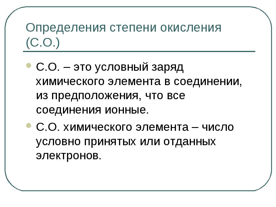 Определения степени окисления (С.О.) С.О. – это условный заряд химического эл...